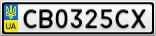 Номерной знак - CB0325CX