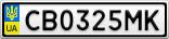 Номерной знак - CB0325MK