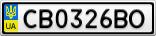 Номерной знак - CB0326BO