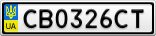 Номерной знак - CB0326CT