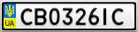 Номерной знак - CB0326IC