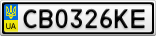 Номерной знак - CB0326KE