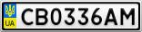 Номерной знак - CB0336AM