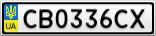 Номерной знак - CB0336CX