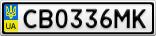 Номерной знак - CB0336MK