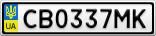 Номерной знак - CB0337MK