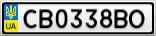Номерной знак - CB0338BO