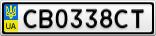 Номерной знак - CB0338CT