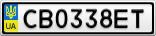 Номерной знак - CB0338ET