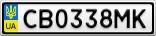 Номерной знак - CB0338MK