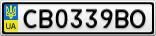 Номерной знак - CB0339BO
