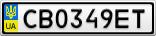 Номерной знак - CB0349ET