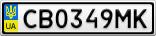 Номерной знак - CB0349MK