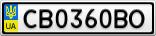 Номерной знак - CB0360BO