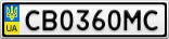 Номерной знак - CB0360MC