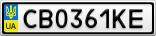 Номерной знак - CB0361KE