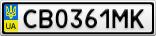 Номерной знак - CB0361MK