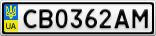 Номерной знак - CB0362AM