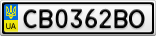 Номерной знак - CB0362BO
