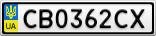 Номерной знак - CB0362CX