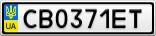 Номерной знак - CB0371ET