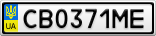 Номерной знак - CB0371ME