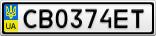 Номерной знак - CB0374ET