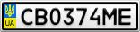 Номерной знак - CB0374ME