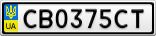 Номерной знак - CB0375CT