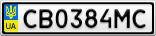Номерной знак - CB0384MC