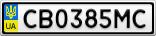 Номерной знак - CB0385MC