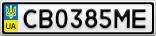 Номерной знак - CB0385ME