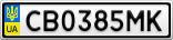 Номерной знак - CB0385MK