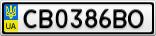 Номерной знак - CB0386BO
