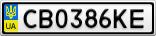 Номерной знак - CB0386KE