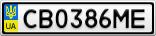 Номерной знак - CB0386ME