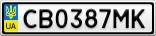 Номерной знак - CB0387MK