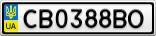 Номерной знак - CB0388BO