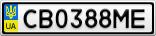 Номерной знак - CB0388ME