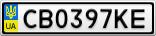 Номерной знак - CB0397KE