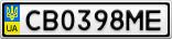 Номерной знак - CB0398ME