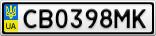 Номерной знак - CB0398MK