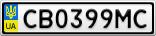 Номерной знак - CB0399MC