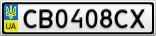 Номерной знак - CB0408CX