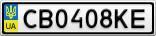 Номерной знак - CB0408KE