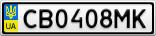Номерной знак - CB0408MK