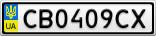 Номерной знак - CB0409CX