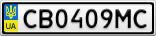 Номерной знак - CB0409MC