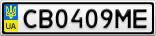 Номерной знак - CB0409ME