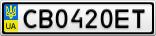 Номерной знак - CB0420ET